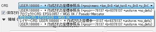 2−18CRSを変える.jpg