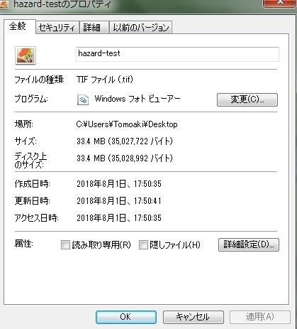2−21プロパティ.jpg