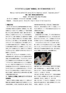 gakkai2019a-001.jpg